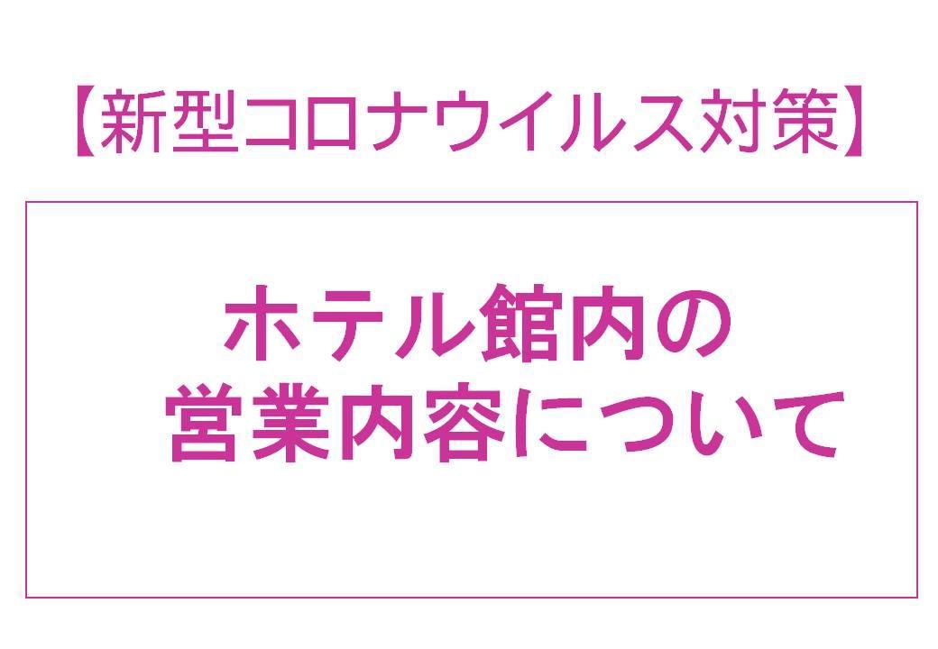 新型コロナウイルス対策 館内営業変更について(9/1改定)