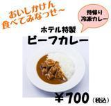 ホテル特製ビーフカレー(持帰り・冷凍カレー)