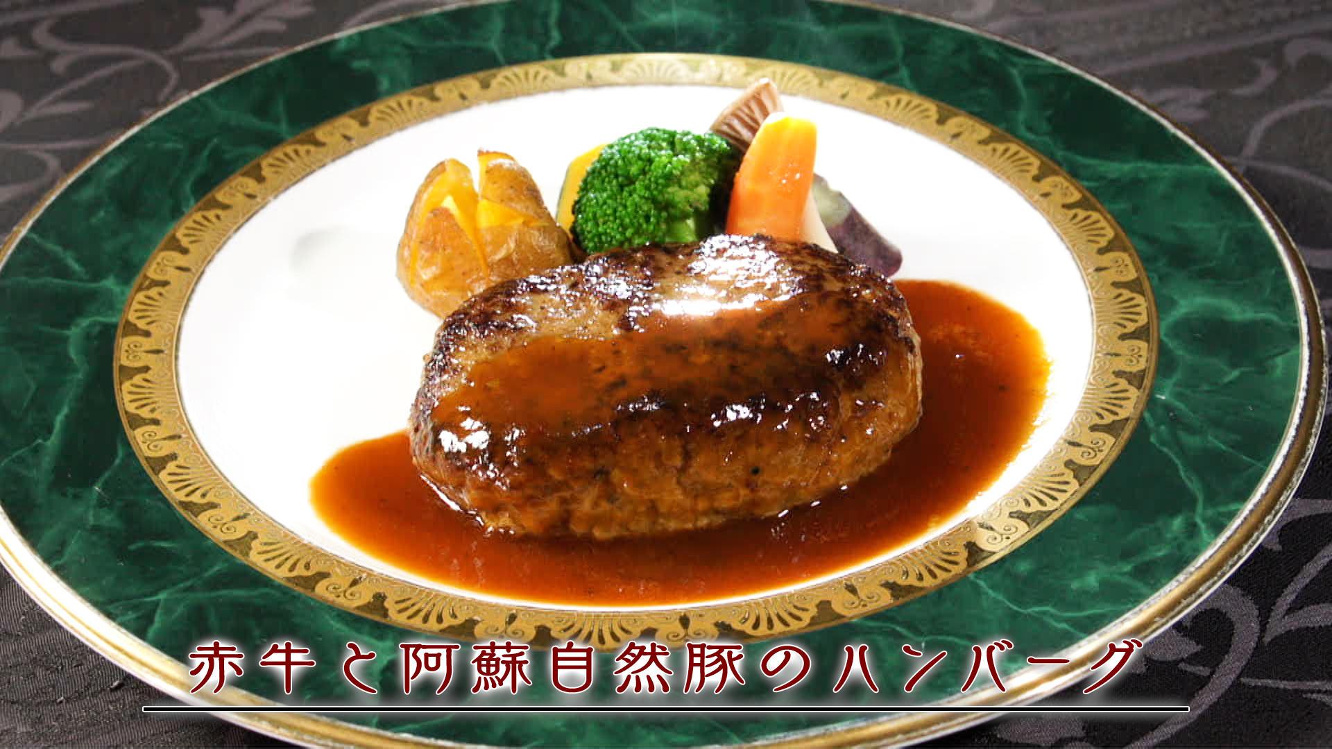 赤牛と阿蘇自然豚のハンバーグセット