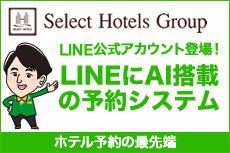 AIを搭載したLINEによる予約システムのリリースについて【セレクトホテルズグループ】