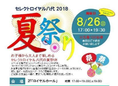 セレクトロイヤル八代2018 夏祭り開催