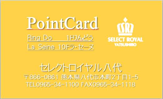 レストランポイントカードのご案内♪